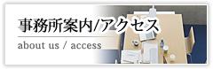 事務所案内/アクセス